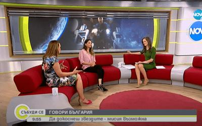 Говори България: Да докоснеш звездите – мисия възможна